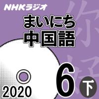 NHK まいにち中国語 2020年6月号 下