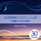 自律神経にやさしいα波 ~快眠のための音楽~