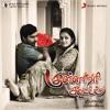 Kulla Nari Kootam (Original Motion Picture Soundtrack) - EP