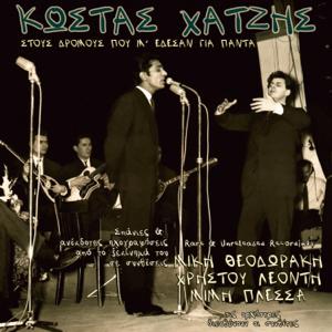 Kostas Hatzis - Stous Dromous Pou M' Edesan Gia Panta. 60's Rare Recordings