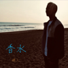 香水 - 瑛人 mp3