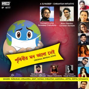 Various Artists - Prithibir Mon Bhalo Nei