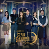Various Artists - Hotel Del Luna (Original Television Soundtrack)