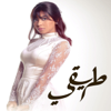 Tareky Series - EP - sherine ِِAbdel Wahab