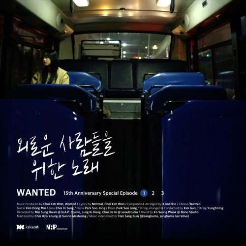 Wanted – Heal Me – Single