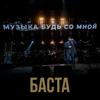 Баста - Музыка, будь со мной обложка