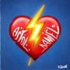 Fulmine by Daniel iTunes Track 1