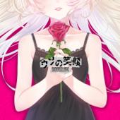 ウソの笑顔 - GameApp「SHOW BY ROCK!! Fes A Live」