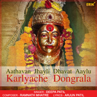 Deepa Patil - Aathavan Jhayli Dhavat Aaylu Karlyache Dongrala - Single artwork