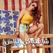 Shaghla Kol Ennas  Haifa Wehbe - Haifa Wehbe