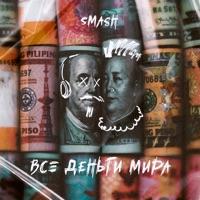 Все деньги мира (Record Mix) - !!! ПРЕМЬЕРА !!! SMASH