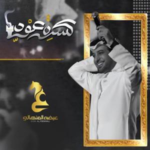 Eidha Al-Menhali - Kasret Oud