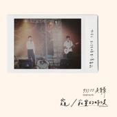 窺 (20週年版) - 吳青峰