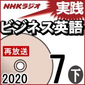 NHK 実践ビジネス英語 2020年7月号 下
