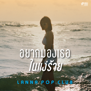 Lanna Pop Club - อยากมองเธอในแง่ร้าย