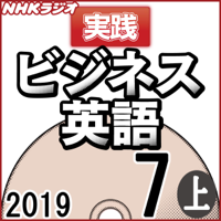 NHK 実践ビジネス英語 2019年7月号(上)