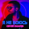 Сергей Лазарев - Я не боюсь обложка