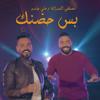 Bas Hodnak feat Ali Jassim - Mustafa Alabdullah mp3