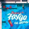 Blueberry Faygo - Single