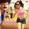 Samrajyam Original Motion Picture Soundtrack