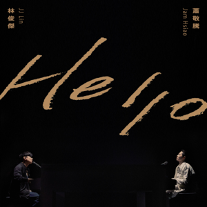 蕭敬騰 & 林俊傑 - Hello