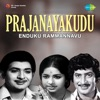 Enduku Rammannavu (From