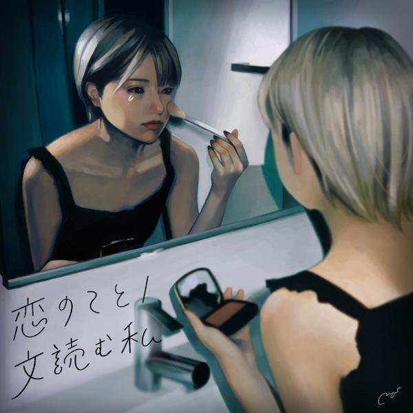 Biteki Keikaku - Koi no Koto