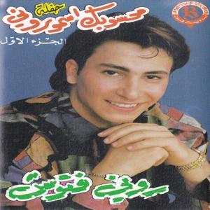 Rony Fattoush - Mahsoubik Esmi Rony