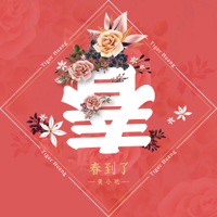 Tiger Huang - Spring Is Here - Single