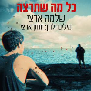 Shlomo Artzi - כל מה שתרצה