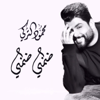 Mahmoud Al Turki - Dommeny Dommeny - Single