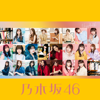 Sing Out! (Special Edition) - 乃木坂46