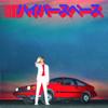 Beck - Uneventful Days  artwork