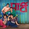 Kaljat Ghanti Wajate From Party Single