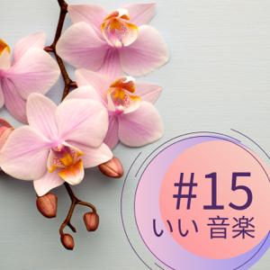ひかり 佐凪 - #15 いい 音楽 - スパで聞くリラックス歌