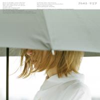 羊文学 - ざわめき - EP artwork