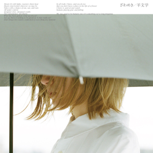 Hitsujibungaku - Zawameki - EP