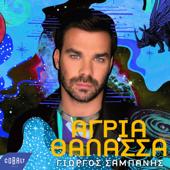Agria Thalassa - Giorgos Sabanis