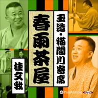 【猫間川寄席ライブ】 春雨茶屋