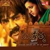 Mahathma Original Motion Picture Soundtrack