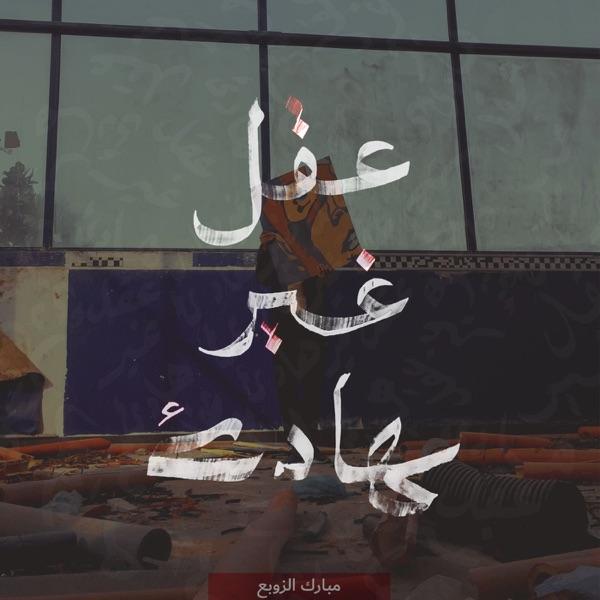 بودكاست عقل غير هادئ.. مبارك الزوبع