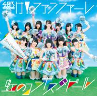 虹のコンキスタドール - 響け!ファンファーレ artwork
