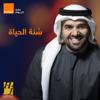Hussain Al Jassmi - Sunnet El Hayah artwork