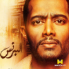 Ahmed Saad - Mafish Haga Sa'ba (Music From El Prince TV Series)