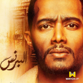 Mafish Haga Sa'ba Music From El Prince TV Series  - Ahmed Saad