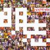 Namewee - 麻坡的華語 ((Live)) artwork