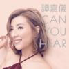 Kayee Tam - Can You Hear 插圖