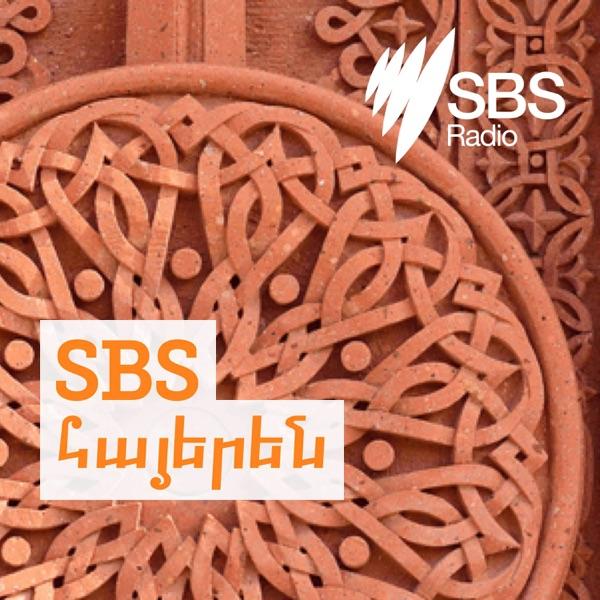 SBS Armenian - SBS Հայերէն