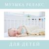 Глубокий Сон Мастер - Музыка релакс для детей - Успокаивающая музыка для души, спать лучше и дольше обложка
