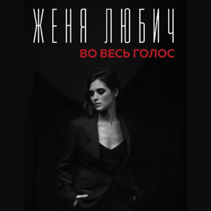 Zhenya Lubich - Во весь голос